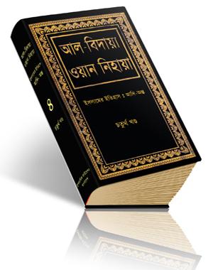 al-bidaya-wan-nihay 4
