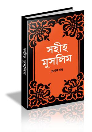 sahih-muslim-part-01