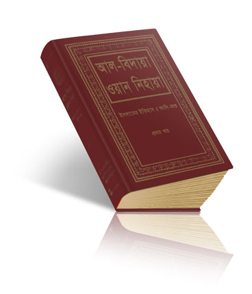 al-bidaya-wan-nihaya-first-volume