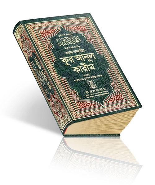 Quran-Bangla