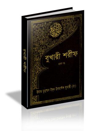 sahih-bukhari-part-01