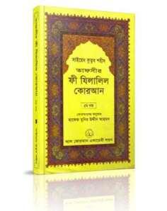 fee-jilalil-quran-part-5