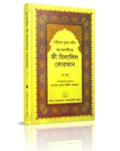 fee-jilalil-quran-part-9