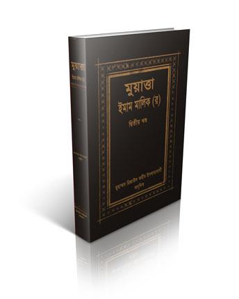muatta-imam-malik-part-02-ecover (1)