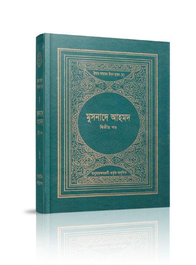 musnad-ahmad-part-2