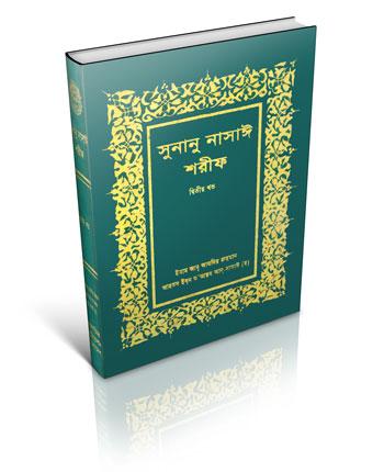 sunan-nashi-sharif-part-2