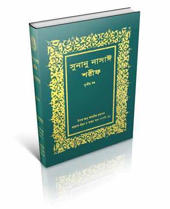 sunan-nashi-sharif-part-3ecover1