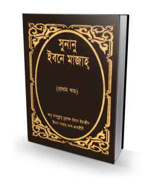 sunanu-ibn-majah-part-01