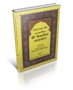 tafsir-fee-zilalil-quran-part-10