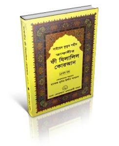 tafsir-fee-zilalil-quran-part-15