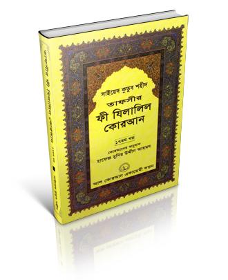 tafsir-fee-zilalil-quran-part-17