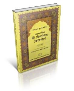 tafsir-fee-zilalil-quran-part12